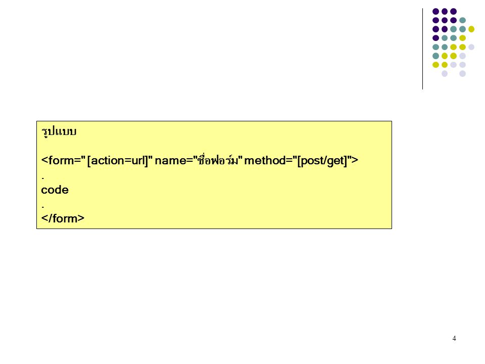 รูปแบบ <form= [action=url] name= ชื่อฟอร์ม method= [post/get] > . code . </form>
